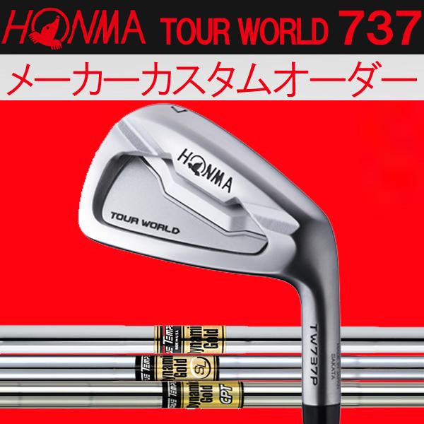 【メーカーカスタム】 ホンマゴルフ TW737P アイアン [ダイナミックゴールド シリーズ] DG/DG CPT/DG SL (DYNAMIC GOLD) スチールシャフト 5本セット(#6~#10) HONMA TOUR WORLD ツアーワールド本間ゴルフ