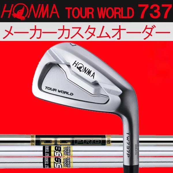 【メーカーカスタム】 ホンマゴルフ TW737P アイアン [GS95/GS85/DG PRO] X100/S200/R300 (DYNAMIC GOLD) スチールシャフト 6本セット(#5~#10) TOUR WORLD ツアーワールド本間ゴルフ