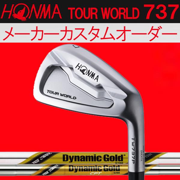【メーカーカスタム】 ホンマゴルフ TW737P アイアン [ダイナミックゴールド ツアーイシュー] イシュー/イシューCPT (DYNAMIC GOLD TOUR ISSUE) スチールシャフト 6本セット(#5~#10) 本間ゴルフ