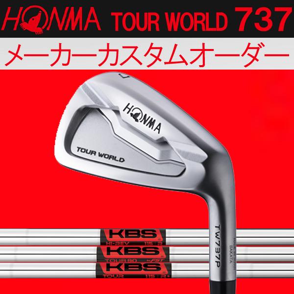 【メーカーカスタム】 ホンマゴルフ TW737P アイアン [KBS シリーズ] KBS Tour/Tour V/Tour 90/HI-REV/TOUR FLT スチールシャフト 5本セット(#6~#10) 本間ゴルフ