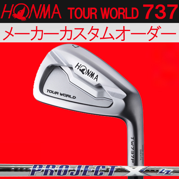 【メーカーカスタム】 ホンマゴルフ TW737P アイアン [ライフル プロジェクトX LZシリーズ] プロジェクトX LZ (RIFLE PROJECT X LZ) スチールシャフト 6本セット(#5~#10) 本間ゴルフ