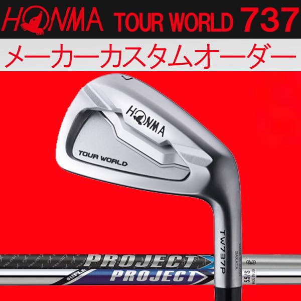 【メーカーカスタム】 ホンマゴルフ TW737P アイアン [ライフル プロジェクトX シリーズ] プロジェクトX/Pxi (RIFLE PROJECT X) スチールシャフト 5本セット(#6~#10) 本間ゴルフ