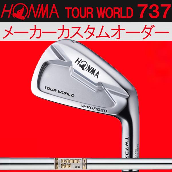 【メーカーカスタム】 ホンマゴルフ TW737V アイアン [ダイナミックゴールド AMTシリーズ] (DYNAMIC GOLD) スチールシャフト 6本セット(#5~#10) HONMA TOUR WORLD ツアーワールド本間ゴルフ