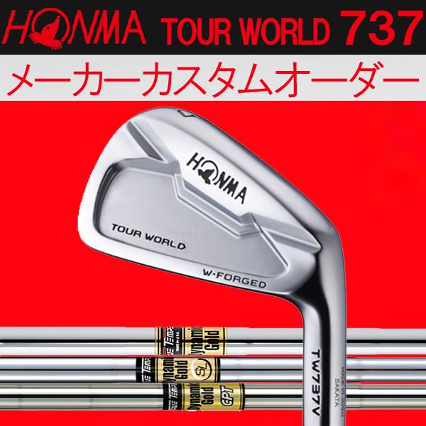 【メーカーカスタム】 ホンマゴルフ TW737V アイアン [ダイナミックゴールド シリーズ] DG/DG CPT/DG SL (DYNAMIC GOLD) スチールシャフト 5本セット(#6~#10) HONMA TOUR WORLD ツアーワールド本間ゴルフ