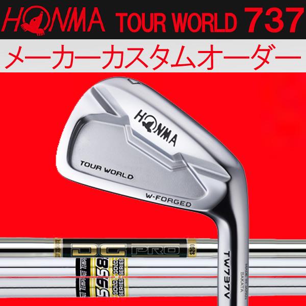 【メーカーカスタム】 ホンマゴルフ TW737V アイアン [GS95/GS85/DG PRO] X100/S200/R300 (DYNAMIC GOLD) スチールシャフト 6本セット(#5~#10) TOUR WORLD ツアーワールド本間ゴルフ