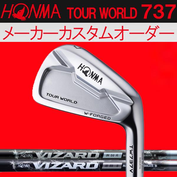 【メーカーカスタム】 ホンマゴルフ TW737V アイアン [VIZARD IB] IB105/IB95/IB85 カーボンシャフト  5本セット(#6~#10) HONMA TOUR WORLD ツアーワールド ヴィザード本間ゴルフ