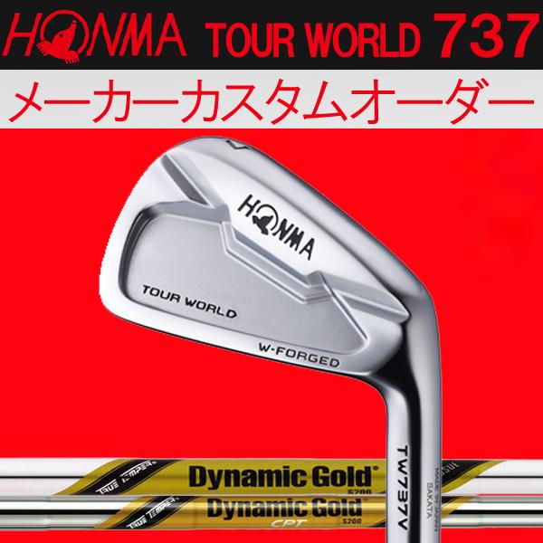 【メーカーカスタム】 ホンマゴルフ TW737V アイアン [ダイナミックゴールド ツアーイシュー] イシュー/イシューCPT (DYNAMIC GOLD TOUR ISSUE) スチールシャフト 6本セット(#5~#10) 本間ゴルフ
