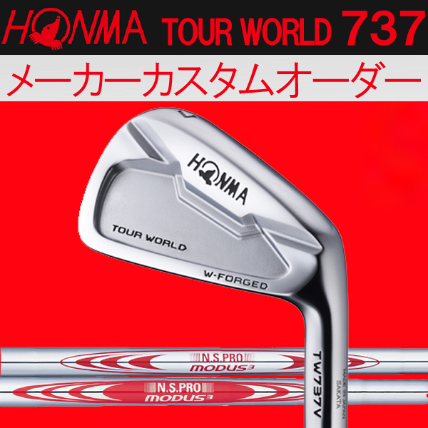 【メーカーカスタム】 ホンマゴルフ TW737V アイアン [NS PRO モーダス シリーズ] NSPRO MODUS3 TOUR105/TOUR120/TOUR130 システム3 125 SYSTEM (N.S PRO) スチールシャフト 6本セット(#5~#10) 本間ゴルフ