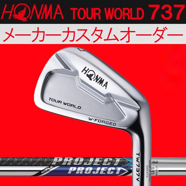 【メーカーカスタム】 ホンマゴルフ TW737V アイアン [ライフル プロジェクトX シリーズ] プロジェクトX/Pxi (RIFLE PROJECT X) スチールシャフト 6本セット(#5~#10) 本間ゴルフ