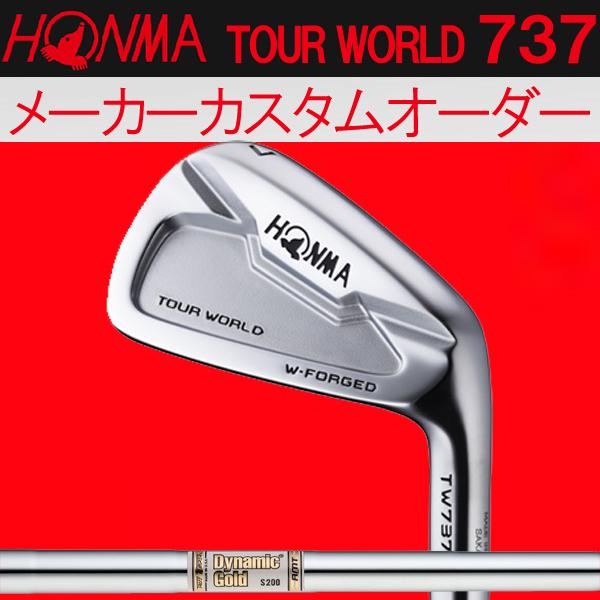 【メーカーカスタム】 ホンマゴルフ TW737Vn アイアン [ダイナミックゴールド AMTシリーズ] (DYNAMIC GOLD) スチールシャフト 6本セット(#5~#10) HONMA TOUR WORLD ツアーワールド本間ゴルフ