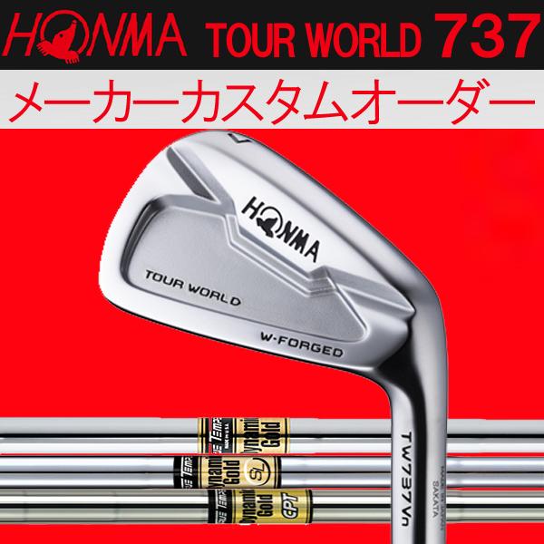 【メーカーカスタム】 ホンマゴルフ TW737Vn アイアン [ダイナミックゴールド シリーズ] DG/DG CPT/DG SL (DYNAMIC GOLD) スチールシャフト 5本セット(#6~#10) HONMA TOUR WORLD ツアーワールド本間ゴルフ