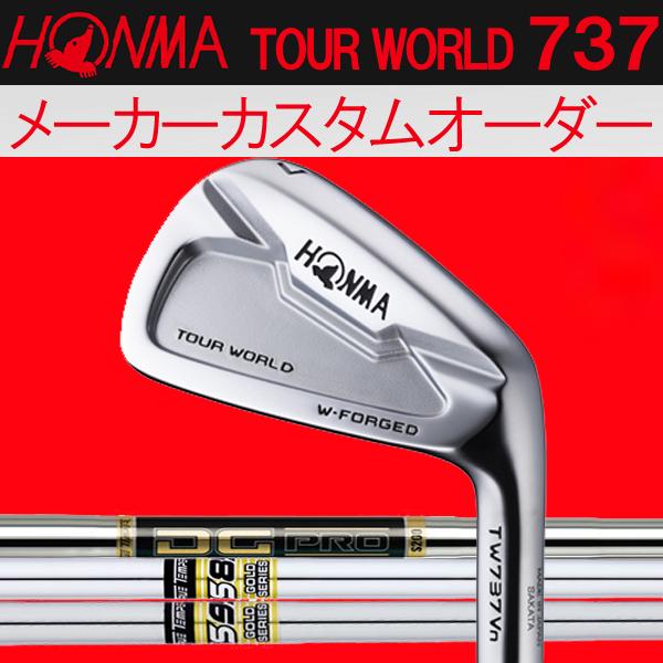 【メーカーカスタム】 ホンマゴルフ TW737Vn アイアン [GS95/GS85/DG PRO] X100/S200/R300 (DYNAMIC GOLD) スチールシャフト 6本セット(#5~#10) TOUR WORLD ツアーワールド本間ゴルフ