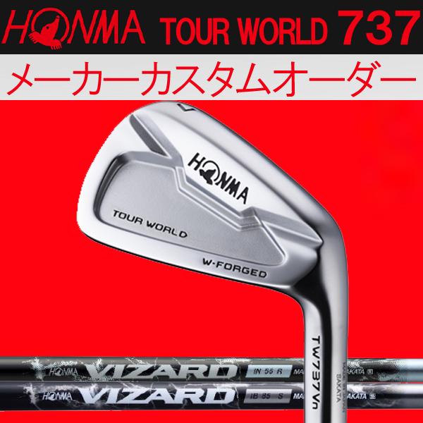 【メーカーカスタム】 ホンマゴルフ TW737Vn アイアン [VIZARD IB] IB105/IB95/IB85 カーボンシャフト  5本セット(#6~#10) HONMA TOUR WORLD ツアーワールド ヴィザード本間ゴルフ