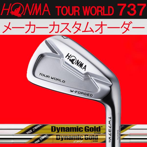 【メーカーカスタム】 ホンマゴルフ TW737Vn アイアン [ダイナミックゴールド ツアーイシュー] イシュー/イシューCPT (DYNAMIC GOLD TOUR ISSUE) スチールシャフト 6本セット(#5~#10) 本間ゴルフ