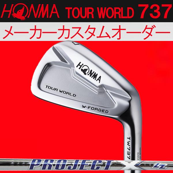 【メーカーカスタム】 ホンマゴルフ TW737Vn アイアン [ライフル プロジェクトX LZシリーズ] プロジェクトX LZ (RIFLE PROJECT X LZ) スチールシャフト 5本セット(#6~#10) 本間ゴルフ