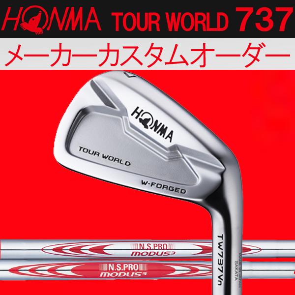 【メーカーカスタム】 ホンマゴルフ TW737Vn アイアン [NS PRO モーダス シリーズ] NSPRO MODUS3 TOUR105/TOUR120/TOUR130 システム3 125 SYSTEM (N.S PRO) スチールシャフト 5本セット(#6~#10) 本間ゴルフ