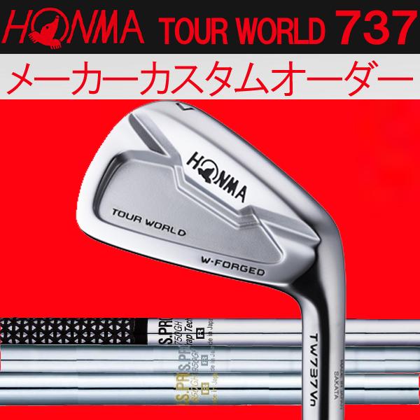 【メーカーカスタム】 ホンマゴルフ TW737Vn アイアン [NS PRO シリーズ] 1150GH Tour/1050GH/950GH/950GH HT/950GH WF/850GH/750GH Wrap Tech (N.S PRO) スチールシャフト 5本セット(#6~#10) 本間ゴルフ