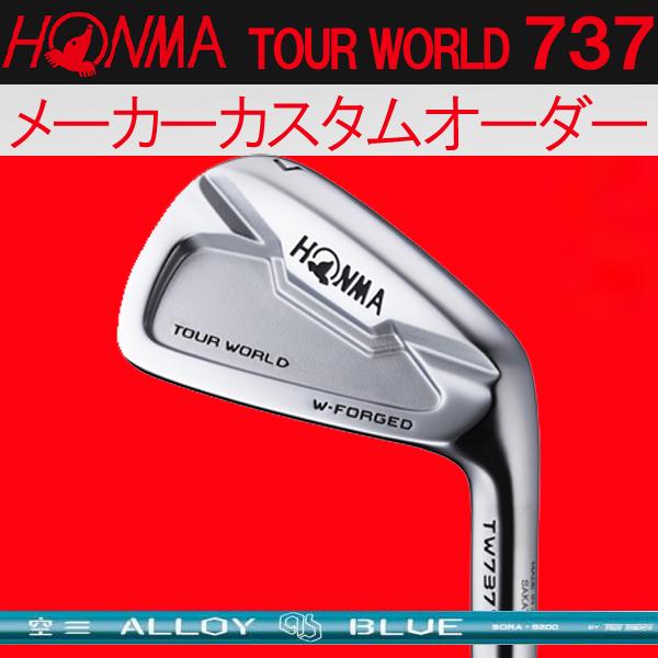 【メーカーカスタム】 ホンマゴルフ TW737Vn アイアン [ALLOY BLUE SORA] スチールシャフト R300/S200 アロイブルーソラ 空  6本セット(#5~#10) HONMA TOUR WORLD ツアーワールド本間ゴルフ トゥルーテンパー