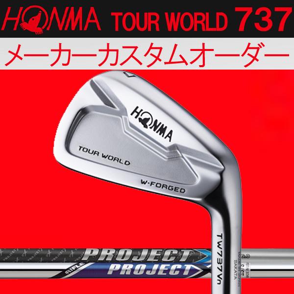 【メーカーカスタム】 ホンマゴルフ TW737Vn アイアン [ライフル プロジェクトX シリーズ] プロジェクトX/Pxi (RIFLE PROJECT X) スチールシャフト 5本セット(#6~#10) 本間ゴルフ