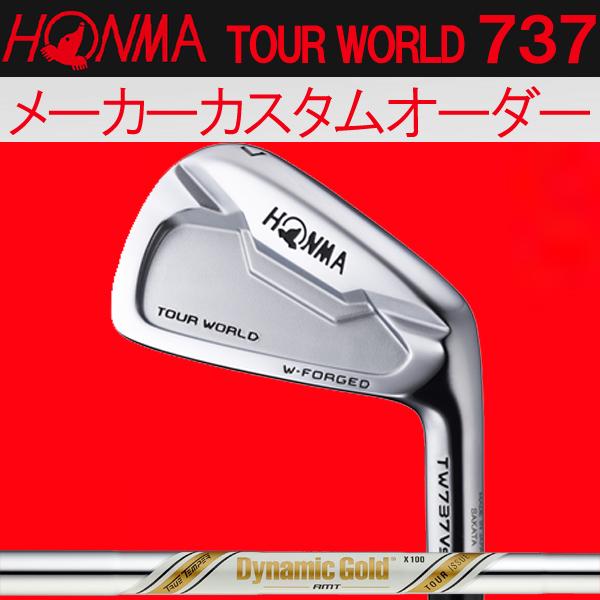 【メーカーカスタム】 ホンマゴルフ TW737Vs アイアン [ダイナミックゴールド AMT ツアーイシュー] イシューAMT (DYNAMIC GOLD TOUR ISSUE) スチールシャフト 6本セット(#5~#10) 本間ゴルフ