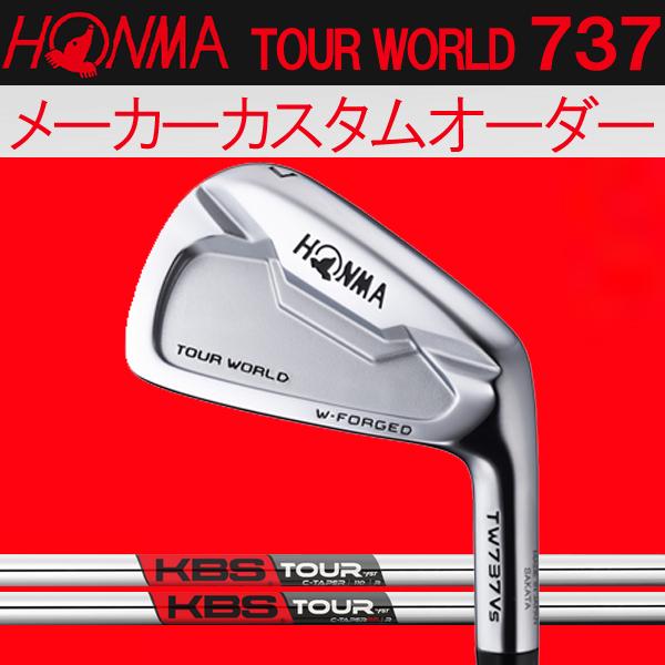 【メーカーカスタム】 ホンマゴルフ TW737Vs アイアン [KBSツアー C-テーパー シリーズ] KBS Tour C-TAPER/C-TAPER 95 スチールシャフト 5本セット(#6~#10) 本間ゴルフ