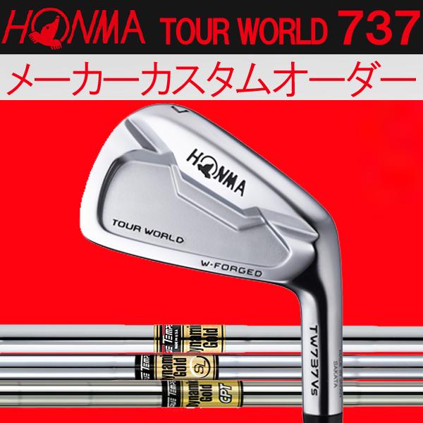 【メーカーカスタム】 ホンマゴルフ TW737Vs アイアン [ダイナミックゴールド シリーズ] DG/DG CPT/DG SL (DYNAMIC GOLD) スチールシャフト 5本セット(#6~#10) HONMA TOUR WORLD ツアーワールド本間ゴルフ