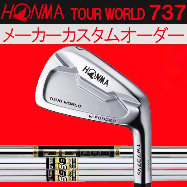 【メーカーカスタム】 ホンマゴルフ TW737Vs アイアン [GS95/GS85/DG PRO] X100/S200/R300 (DYNAMIC GOLD) スチールシャフト 5本セット(#6~#10) TOUR WORLD ツアーワールド本間ゴルフ