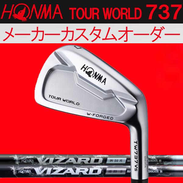 【メーカーカスタム】 ホンマゴルフ TW737Vs アイアン [VIZARD IB] IB105/IB95/IB85 カーボンシャフト  5本セット(#6~#10) HONMA TOUR WORLD ツアーワールド ヴィザード本間ゴルフ