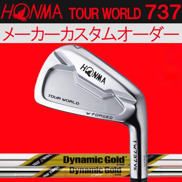 【メーカーカスタム】 ホンマゴルフ TW737Vs アイアン [ダイナミックゴールド ツアーイシュー] イシュー/イシューCPT (DYNAMIC GOLD TOUR ISSUE) スチールシャフト 6本セット(#5~#10) 本間ゴルフ
