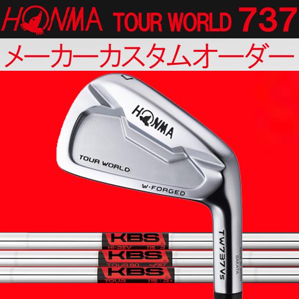【メーカーカスタム】 ホンマゴルフ TW737Vs アイアン [KBS シリーズ] KBS Tour/Tour V/Tour 90/HI-REV/TOUR FLT スチールシャフト 5本セット(#6~#10) 本間ゴルフ
