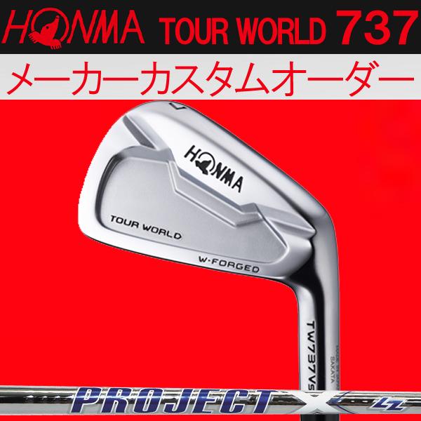 【メーカーカスタム】 ホンマゴルフ TW737Vs アイアン [ライフル プロジェクトX LZシリーズ] プロジェクトX LZ (RIFLE PROJECT X LZ) スチールシャフト 5本セット(#6~#10)本間ゴルフ