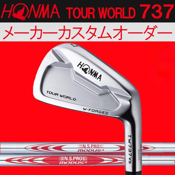 【メーカーカスタム】 ホンマゴルフ TW737Vs アイアン [NS PRO モーダス シリーズ] NSPRO MODUS3 TOUR105/TOUR120/TOUR130 システム3 125 SYSTEM (N.S PRO) スチールシャフト 5本セット(#6~#10) 本間ゴルフ