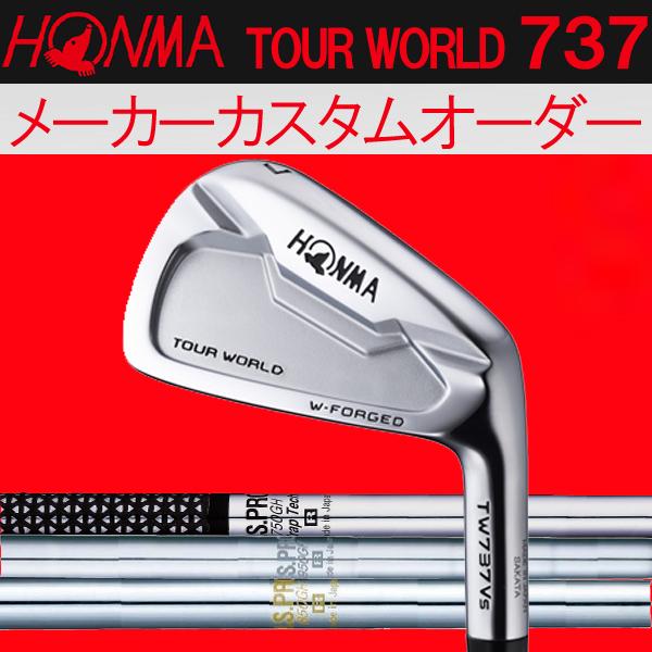 【メーカーカスタム】 ホンマゴルフ TW737Vs アイアン [NS PRO シリーズ] 1150GH Tour/1050GH/950GH/950GH HT/950GH WF/850GH/750GH Wrap Tech (N.S PRO) スチールシャフト 6本セット(#5~#10) 本間ゴルフ