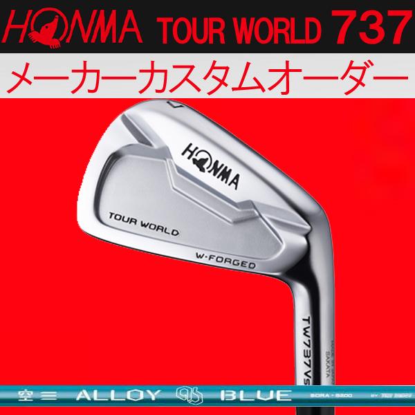 【メーカーカスタム】 ホンマゴルフ TW737Vs アイアン [ALLOY BLUE SORA] スチールシャフト R300/S200 アロイブルーソラ 空  5本セット(#6~#10) HONMA TOUR WORLD ツアーワールド本間ゴルフ トゥルーテンパー