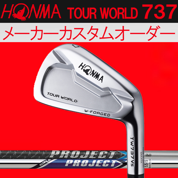 【メーカーカスタム】 ホンマゴルフ TW737Vs アイアン [ライフル プロジェクトX シリーズ] プロジェクトX/Pxi (RIFLE PROJECT X) スチールシャフト 5本セット(#6~#10) 本間ゴルフ