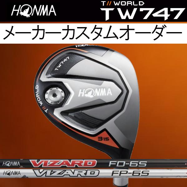 ホンマゴルフ TW747 フェアウェイウッド TW747FW [ホンマ純正 VIZARD FD/FP] カーボンシャフト 本間 ヴィザードHONMA TOUR WORLD T// ツアーワールド