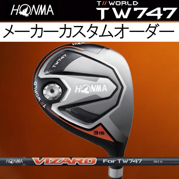 ホンマゴルフ TW747 フェアウェイウッド TW747FW [ホンマ純正 VIZARD for TW747シリーズ] カーボンシャフト 本間 ヴィザードHONMA TOUR WORLD T// ツアーワールド