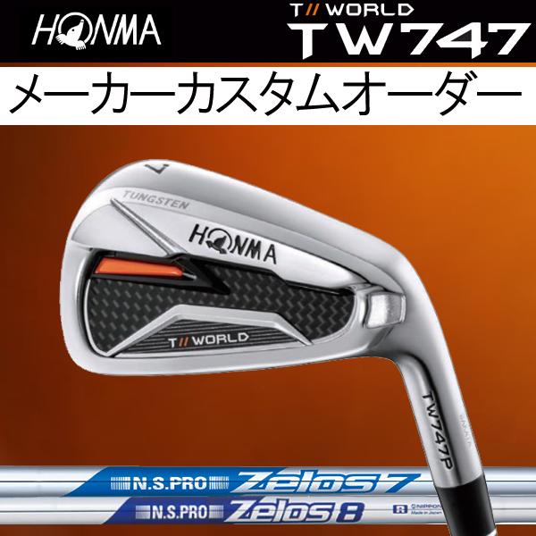 ホンマゴルフ TW747P アイアン [NS PRO ゼロス シリーズ] ゼロス6/7/8N.S PRO ZELOS SEVEN(ゼロス 7 セブン)/EIGHT(ゼロス 8 エイト) スチールシャフト 5本セット(#6~#10)HONMA TOUR WORLD T// ツアーワールド本間ゴルフ