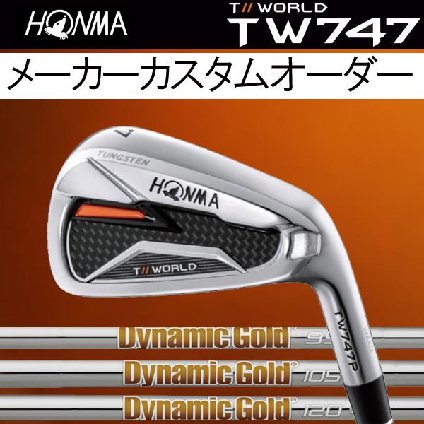 ホンマゴルフ TW747P アイアン [ダイナミックゴールド シリーズ] DG120/105/95 (DYNAMIC GOLD) スチールシャフト 6本セット(#5~#10) HONMA TOUR WORLD ツアーワールド本間ゴルフ