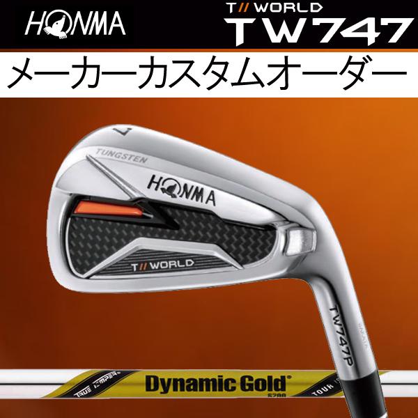 ホンマゴルフ TW747P アイアン [ダイナミックゴールド ツアーイシュー] DGイシュー (DYNAMIC GOLD TOUR ISSUE) スチールシャフト 6本セット(#5~#10) HONMA TOUR WORLD T// ツアーワールド本間ゴルフ