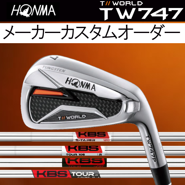 ホンマゴルフ TW747P アイアン [KBS シリーズ] KBS Tour/Tour V/Tour 105 90/TOUR FLT/C-テーパー/C-TAPER 95/S-テーパー スチールシャフト 6本セット(#5~#10) HONMA TOUR WORLD T// ツアーワールド本間ゴルフ