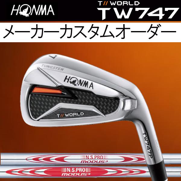 ホンマゴルフ TW747P アイアン [NS PRO モーダス シリーズ] NSPRO MODUS3 TOUR105/TOUR120/TOUR130 システム3 125 SYSTEM (N.S PRO) スチールシャフト 5本セット(#6~#10) HONMA TOUR WORLD T// ツアーワールド本間ゴルフ