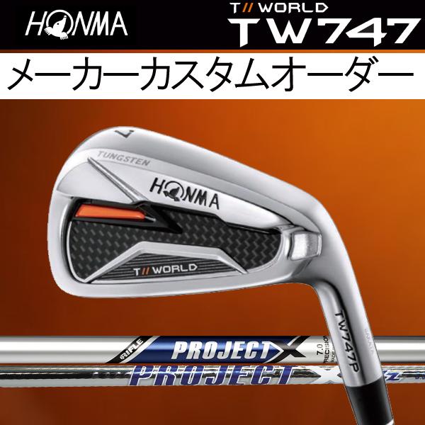 ホンマゴルフ TW747P アイアン [ライフル プロジェクトX シリーズ] (RIFLE PROJECT X/PROJECT LZ) スチールシャフト 6本セット(#5~#10) HONMA TOUR WORLD T// ツアーワールド本間ゴルフ
