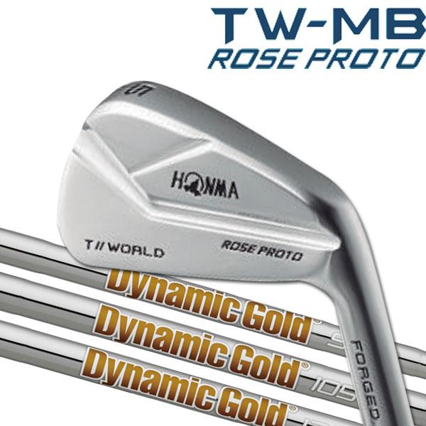 ホンマゴルフ TW747 TW-MB ローズプロト アイアン [ダイナミックゴールド シリーズ] DG120/105/95 (DYNAMIC GOLD) スチールシャフト 6本セット(#5~#10) HONMA TOUR WORLD ツアーワールド ROSE PROTO本間ゴルフ