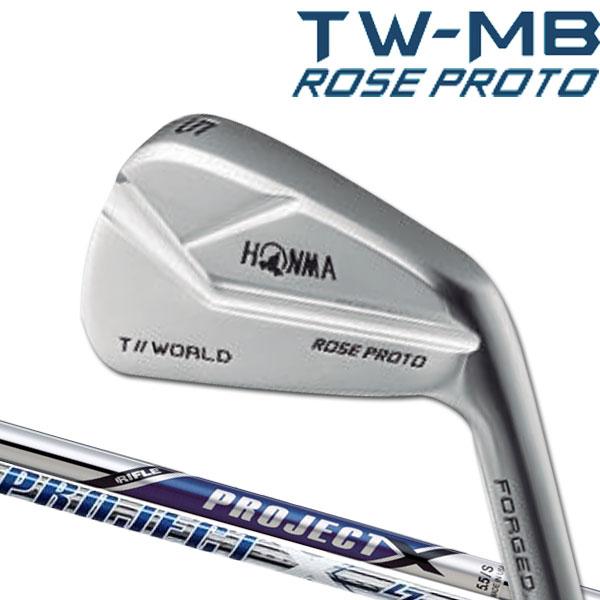 ホンマゴルフ TW747 TW-MB ローズプロト アイアン [ライフル プロジェクトX] (RIFLE PROJECT X/PROJECT LZ) スチールシャフト 6本セット(#5~#10) HONMA TOUR WORLD ツアーワールド ROSE PROTO本間ゴルフ