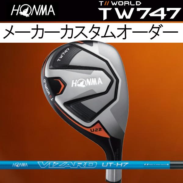 ホンマゴルフ TW747 ユーティリティ(ハイブリッド) TW747UT [ホンマ純正 VIZARD UT-Hシリーズ] カーボンシャフト 本間 ヴィザードHONMA TOUR WORLD T// ツアーワールド