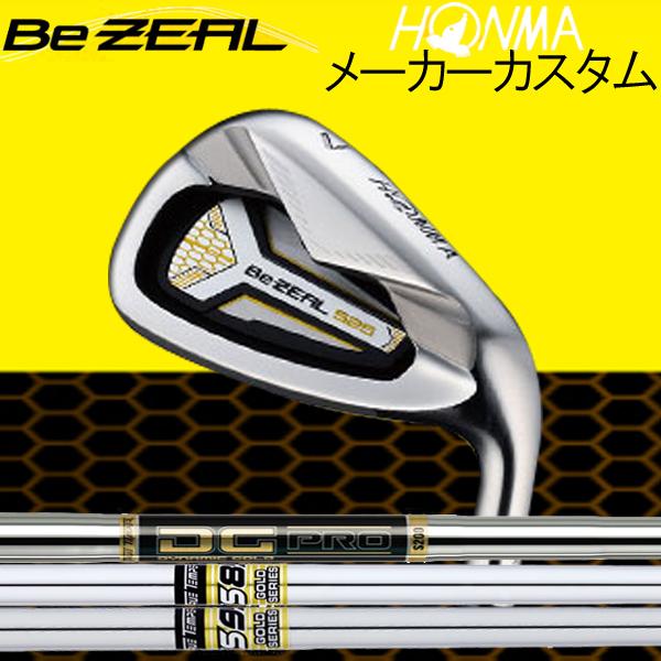【メーカーカスタム】 ホンマゴルフ ビジール525 (Be ZEAL 525) アイアン [GS95/GS85/DG PRO] X100/S200/R300 (DYNAMIC GOLD) スチールシャフト 5本セット(#7~#11)  BeZEAL本間ゴルフ