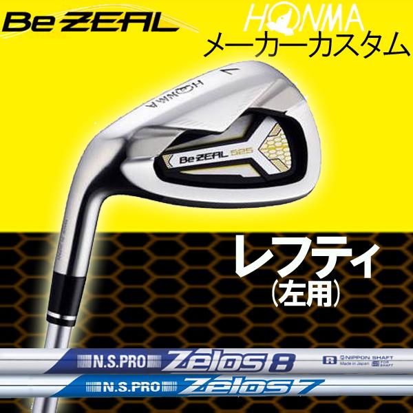 【レフティ(左用)】ホンマゴルフ ビジール525 (Be ZEAL 525) レフティモデル アイアン [NS PRO ZELOSシリーズ] N.S PRO ZELOS SEVEN(ゼロス 7 セブン)/EIGHT(ゼロス 8 エイト) スチールシャフト 6本セット(#6~#11) BeZEAL本間ゴルフ