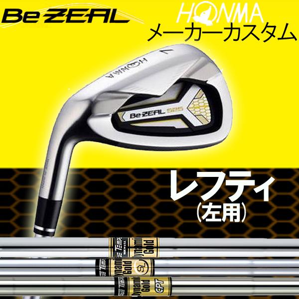 【レフティ(左用)】ホンマゴルフ ビジール525 (Be ZEAL 525) レフティモデル アイアン [ダイナミックゴールド シリーズ] DG/DG CPT/DG SL (DYNAMIC GOLD) スチールシャフト 6本セット(#6~#11) Be ZEAL 525本間ゴルフ