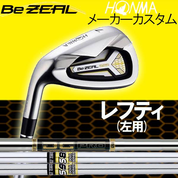 【レフティ(左用)】ホンマゴルフ ビジール525 (Be ZEAL 525) レフティモデル アイアン[GS95/GS85/DG PRO] X100/S200/R300 (DYNAMIC GOLD) スチールシャフト 6本セット(#6~#11) BeZEAL本間ゴルフ